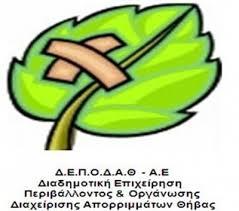 «ΠΡΟΜΗΘΕΙΑ ΠΕΤΡΕΛΑΙΟΥ ΚΙΝΗΣΗΣ ΓΙΑ ΤΗΝ ΚΑΛΥΨΗ ΤΩΝ ΑΝΑΓΚΩΝ ΤΗΣ Μ.Ε.Α. & Χ.Υ.Τ.Υ. ΔΕΛΦΩΝ ΚΑΙ ΤΩΝ Χ.Υ.Τ.Α. ΛΑΜΙΑΣ ΚΑΙ ΧΑΛΚΙΔΑΣ ΤΟΥ Φo.Δ.Σ.Α. ΣΤΕΡΕΑΣ ΕΛΛΑΔΑΣ Α.Ε»