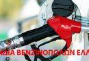 Επιστολές Ομοσπονδίας Βενζινοπωλών Ελλάδος στα αρμόδια Υπουργεία για α)Εγκατάσταση ηλεκτροφόρτισης στα πρατήρια υγρών καυσίμων β)Παράταση ηλεκτρονικού μητρώου πρατηρίου καυσίμων γ) Επαναφορά διατάξεων απαγόρευσης πωλήσεων κάτω του κόστους