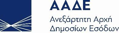 Μείωση προκαταβολής φόρου: Εγκύκλιος ΑΑΔΕ με οδηγίες για την εφαρμογή και παραδείγματα Read more at Taxheaven: https://www.taxheaven.gr/
