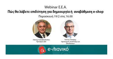 Επαγγελματικό Επιμελητήριο Αθηνών :Πώς να εντάξεις την επιχείρησή σου στη δράση για τα e-shop